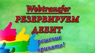 #Вебтрансфер стабилизационный фонд резервировать или нет