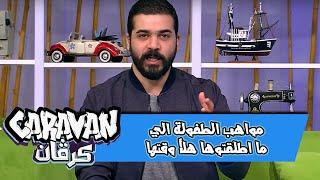 مواهب الطفولة الي ما اطلقتوها هلأ وقتها! وفوقها الف دينار كاش! -  كرفان