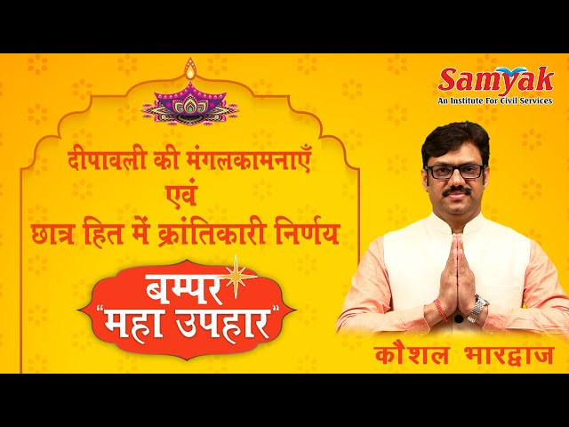 HAPPY DIWALI. . Diwali's BUMPER Maha Uphar  Now, IAS/RAS foundation course FREE for 11000 students 