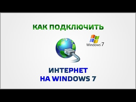 Как установить интернет на Windows 7