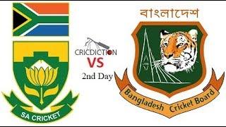 Bangladesh vs South Africa || Live || Streaming || Match Score Bangla Commentary......