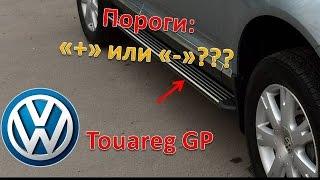 Туарег GP / Пороги на Tуарег / Обзорочка на автомобильный пылесос / Говорим про канал