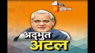 ''अद्भुत अटल'' । Atal Bihari Vajpayee