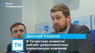 В Татарстане появится рейтинг добросовестных управляющих компаний