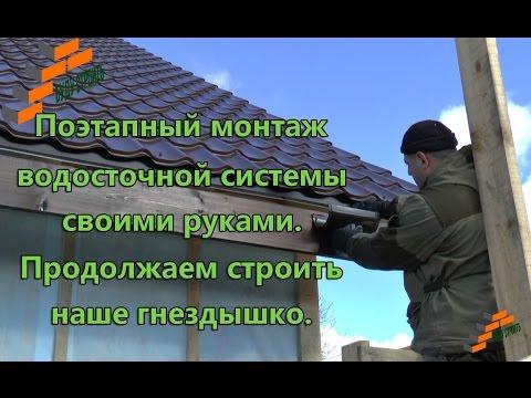 Монтаж слива с крыши своими руками видео