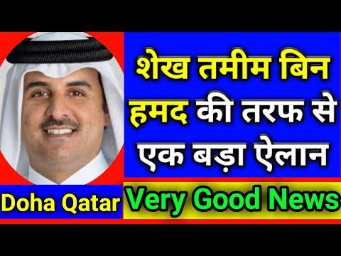 Qatar News | Good News From Sheikh Tamim Bin Hamad Al Thani | शेख तमीम बिन हमद की तरफ से बड़ा ऐलान