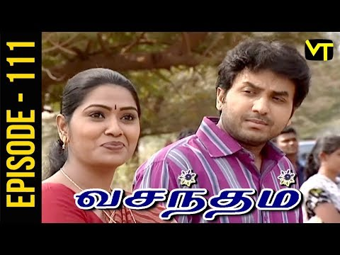 Vasantham Tamil Serial Episode 111 exclusively on Vision Time. Vasantham serial was aired by Sun TV in the year 2005. Actress Vijayalakshmi suited the main role of the serial. Vasantham Tamil Serial ft. Vagai Chandrasekhar, Delhi Ganesh, Vathsala Rajagopal, Shyam Ganesh, Vishwa, Durga and Priya in the lead roles. Subscribe to Vision Time - http://bit.ly/SubscribeVT  Story & screenplay : Devibala Lyrics: Pa Vijay Title Song : D Imman.  Singer: SPB Dialogues: Bala Suryan  Click here to Watch :   Kalasam: https://www.youtube.com/playlist?list=PLKrQXcb2YJU097x60nl4osYp1hB4kYJ-7  Thangam: https://www.youtube.com/playlist?list=PLKrQXcb2YJU3_Dm5GtlScXBPqc2pmX3Q5  Thiyagam:  https://www.youtube.com/playlist?list=PLKrQXcb2YJU3QSiSiTVOQ-lI4hDr2TQBl  Rajakumari: https://www.youtube.com/playlist?list=PLKrQXcb2YJU3iijZXtnzeMvAjRVkdMrAR   For More Updates:- Like us on Facebook:- https://www.facebook.com/visiontimeindia Subscribe - http://bit.ly/SubscribeVT