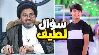 مراهق ذو اخلاق طيبة بعمر 13 سنه يتصل على السيد رشيد الحسيني ويطرح علية سؤال