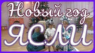 Сценарий для Ясельной группы с участием Мишки и Петрушки! ❄❄❄ Новогодний праздник в детском саду