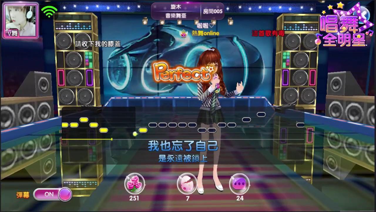 high歌_唱舞全明星,可以high歌跳舞的音樂遊戲,還有萌妹子交友,語音 ...