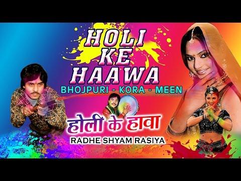 HOLI KE HAAWA [ BHOJPURI- KORA- MEEN ] RADHE SHYAM RASIYA   Bhojpuri Holi Video Songs Jukebox  