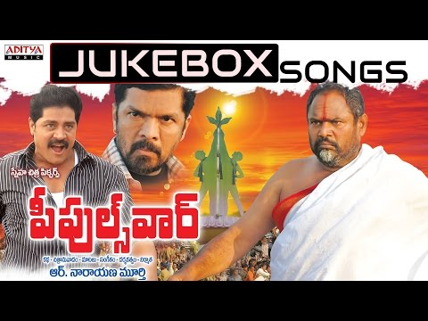 Peoples War Telugu Movie Songs Jukebox || R.Narayana Murthy, Telangana Shakuntala