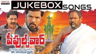 Peoples War Telugu Movie Songs Jukebox || R.Narayana Murthy, Telangana Shakuntala