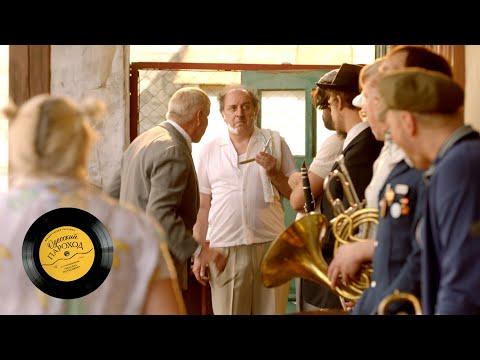 """Новелла """"Как шутят в Одессе"""" (Похоронный оркестр). Одесский пароход (2019)"""