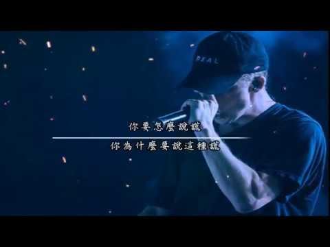 NF   LIE 謊言 (中文字幕/Chinese Subtitles)