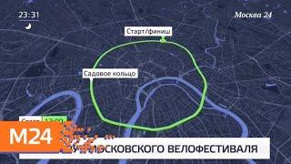 Смотреть видео В воскресенье на Садовом кольце пройдет Московский велофестиваль - Москва 24 онлайн