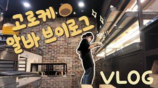 [Vlog] 고로케집 알바 브이로그⚡️ | 판매 및 진…