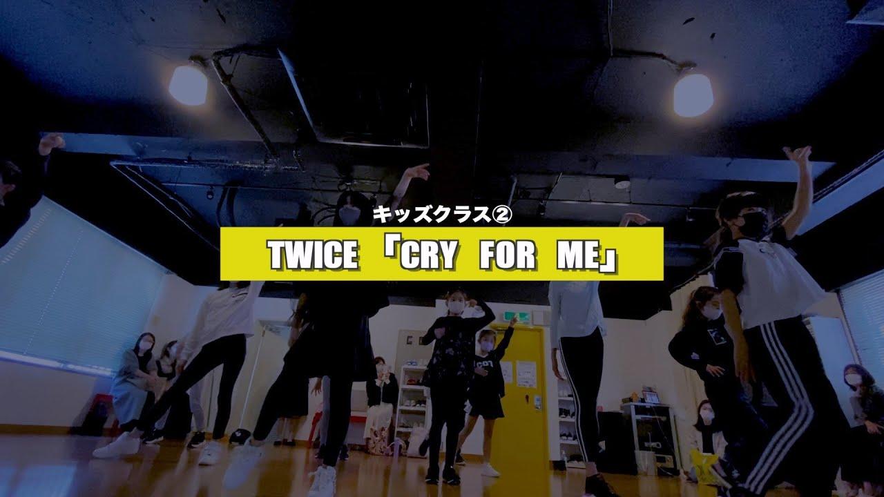 【新富町K-POPキッズ②】TWICE「CRY FOR ME」レッスンの様子【K-POPダンススクール】