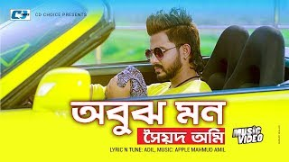 Obujh Mon By Syed Omy | Bangla New Song 2016 | Full HD