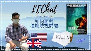 LEChat Ep4: 在國外,如何面對種族歧視問題?