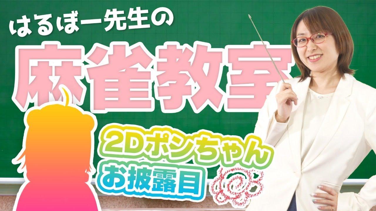 【Vtuber誕生】2Dポンちゃんお披露目会&はるぼー先生の麻雀教室