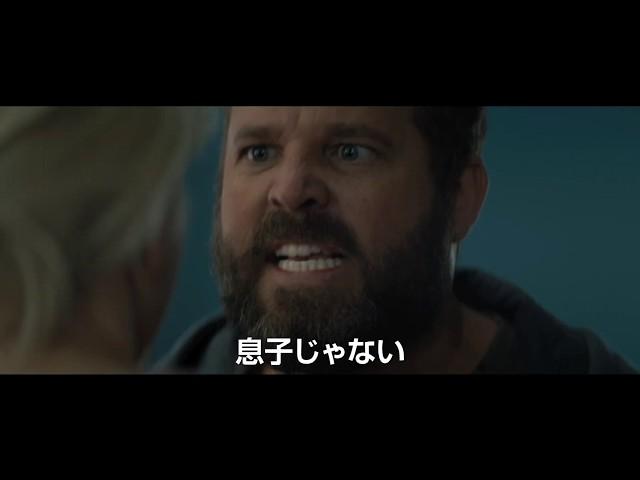 映画『ブライトバーン/恐怖の拡散者』本予告編