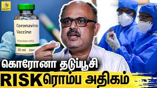 DR ARUNACHALAM Interview about Corona Vaccine | CoVaxin