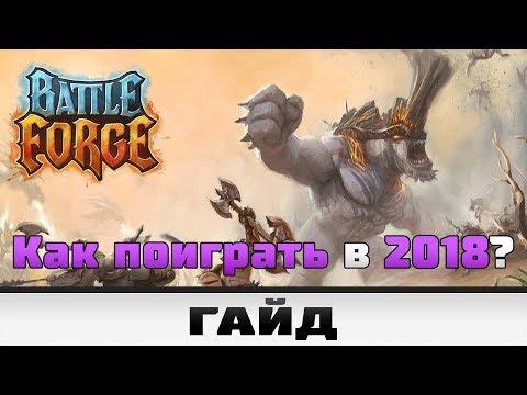 BattleForge - Есть ли жизнь после смерти? | Гайд