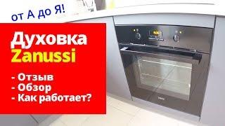 духовой шкаф Zanussi OPZB-4230 ремонт