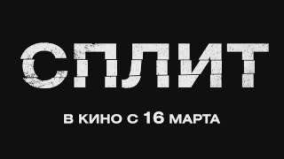 eazy boys officail - СПЛИТ Трейлер Русский (2017)