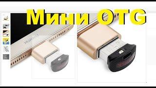 видео otg хост кабель для навигатора