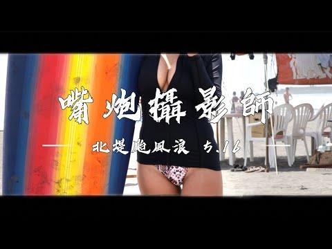 嘴炮攝影師 4K|烏石港北堤颱風浪 2020.05.16
