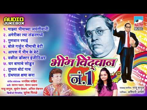 Bhim Vidhvan No 1| Raju Bagul & Ashiwini Ahire| Bhimgeete Marathi | HD