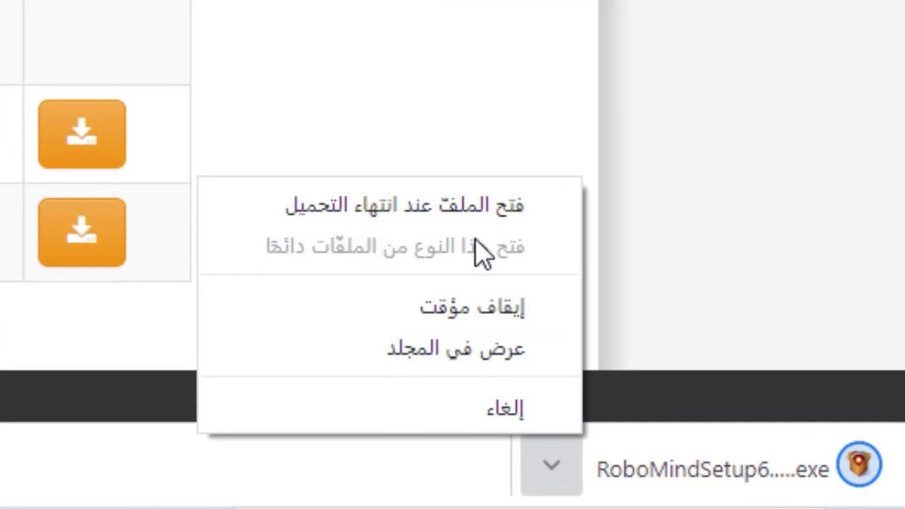 Photo of طريقة تحميل وتفعيل برنامج الروبومايند – تحميل