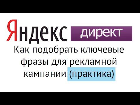 видео: Подбор ключевых слов в яндекс директ. [Практика] // Сергей Гольдштейн