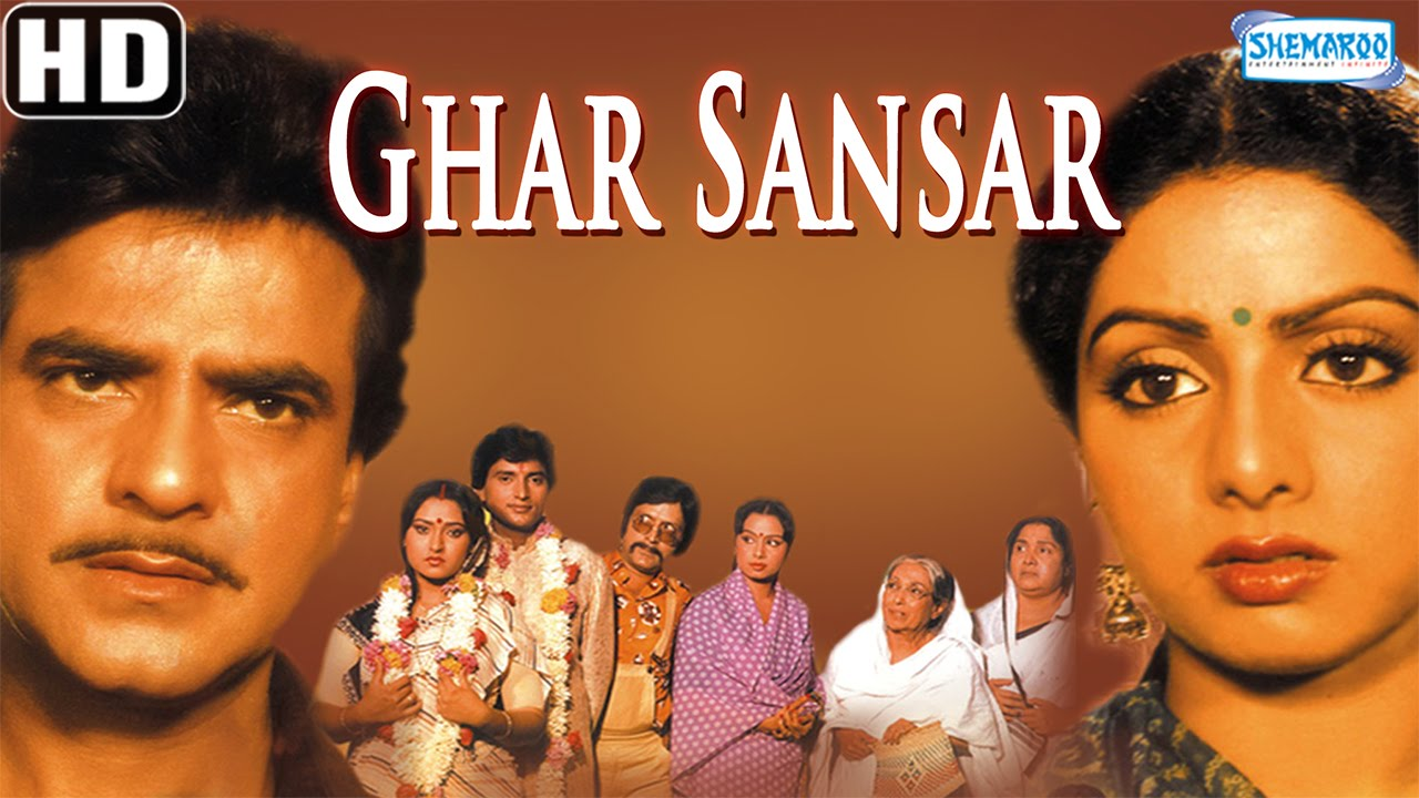 ghar sansar {hd} - jeetendra - sridevi - kader khan - superhit hindi