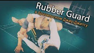 Rubber guard - резиновая защита в Бразильском Джиу-Джитсу