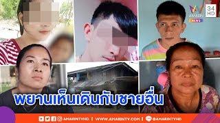 ทุบโต๊ะข่าว-สาวทิ้งลูกทิ้งผัว-แม่ห่วงถูกชายคนใหม่หลอก-สงสารหลานร้องหาทุกวัน-24-05-62