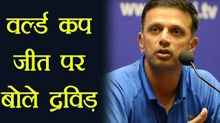 Rahul Dravid praises U-19 Team , says got desired result | वनइंडिया हिंदी
