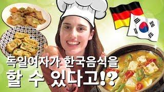 독일여자가 한국음식을 할 수 있을까!?   외국인 한국음식   한국어   국제커플 Vlog 독일 일상 브이로그
