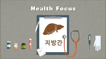 [Health Focus] 지방간 / 서울백병원 소화기내과 류수형 교수