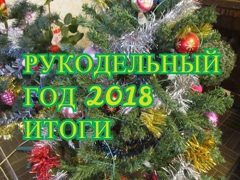 Рукодельные итоги 2018 года//59 работ. Другая жизнь с Ольгой.