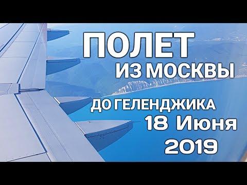 Полет Москва Геленджик | 18 Июня 2019