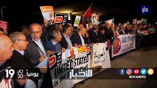 المئات من الفلسطينين يعتصمون امام السفارة الامريكية رفضا لقرار ترمب بشأن القدس - (13-12-2017)
