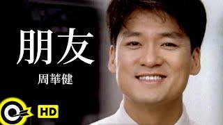 周華健 Wakin Chau【朋友 Friends】Official Music Video thumbnail