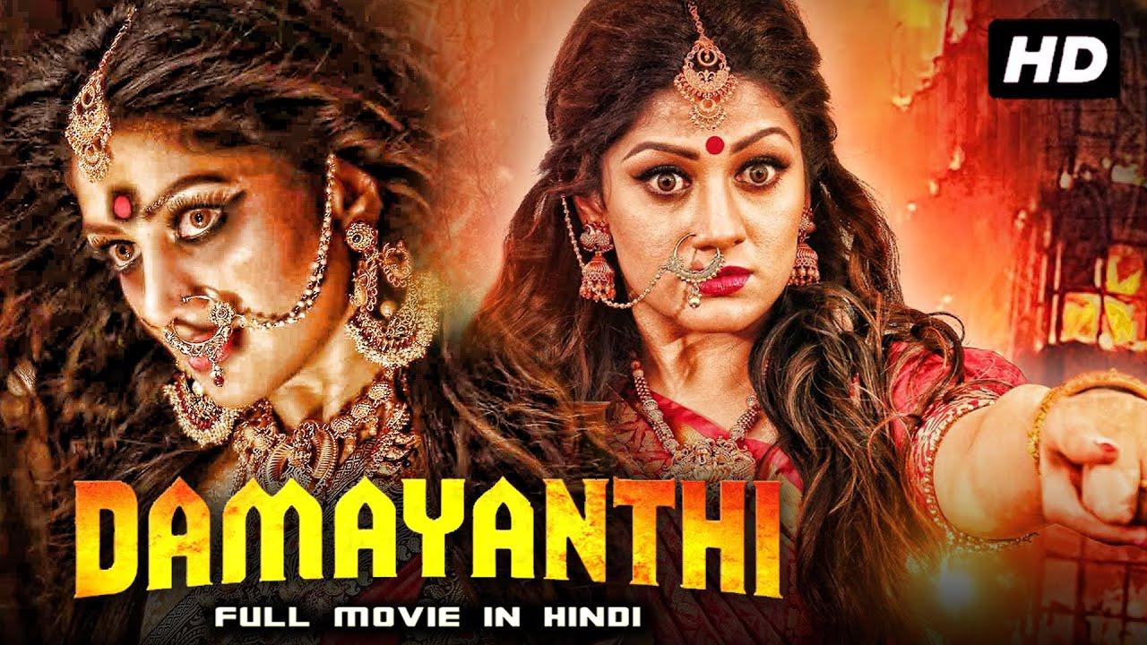 Damayanthi Full Movie Dubbed In Hindi | South Indian Movie | Radhika Kumaraswamy