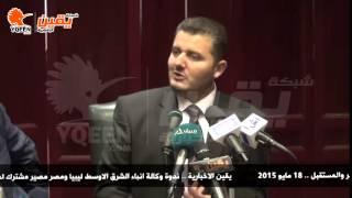 يقين | ندوة وكالة انباء الشرق الاوسط ..
