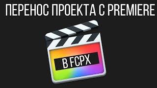 Монтаж видео в FCPX. Перенос проекта с Premiere в Final Cut Pro X с помощью SendToX.