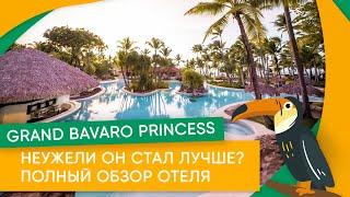 Grand Bavaro Princess 5 самый полный обзор отеля в Доминикане
