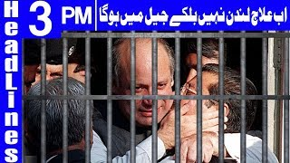 Board To Provide Medical Facilities To Nawaz Sharif in Jail | Headlines 3 PM | 23 July | Dunya News